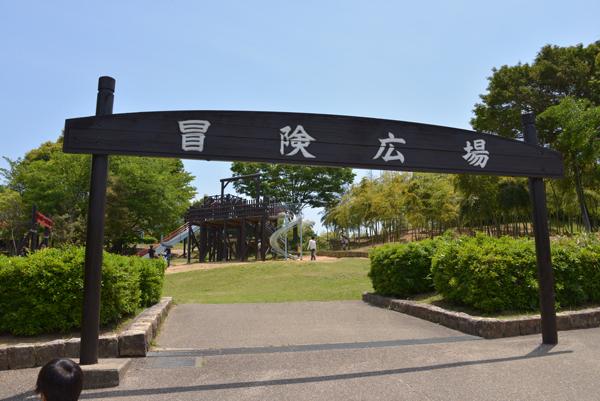 旭公園 冒険広場