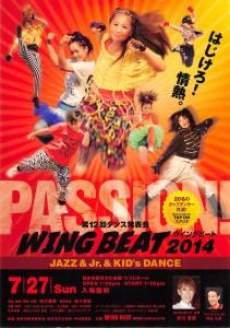 ウイングビート2014 WING BEAT2014 第12回ダンス発表会