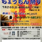 平成26年度 津島神社 ちょうちん祭り