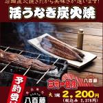 古見駅前 八百藤商店 7月29日(火)活うなぎ炭火焼き販売開催!