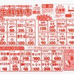 古見駅前 八百藤商店 7月4日(金)・5日(土)生鮮特市開催!
