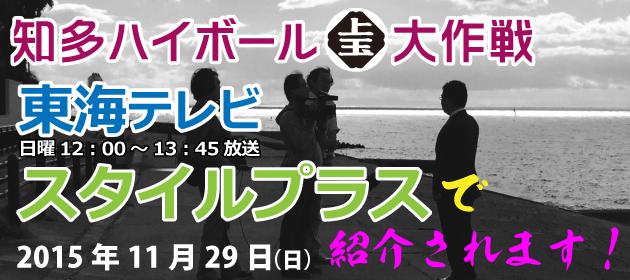 知多ハイボール大作戦11月29日東海テレビ「スタイルプラス」で紹介されます!