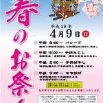 神明社 春祭り
