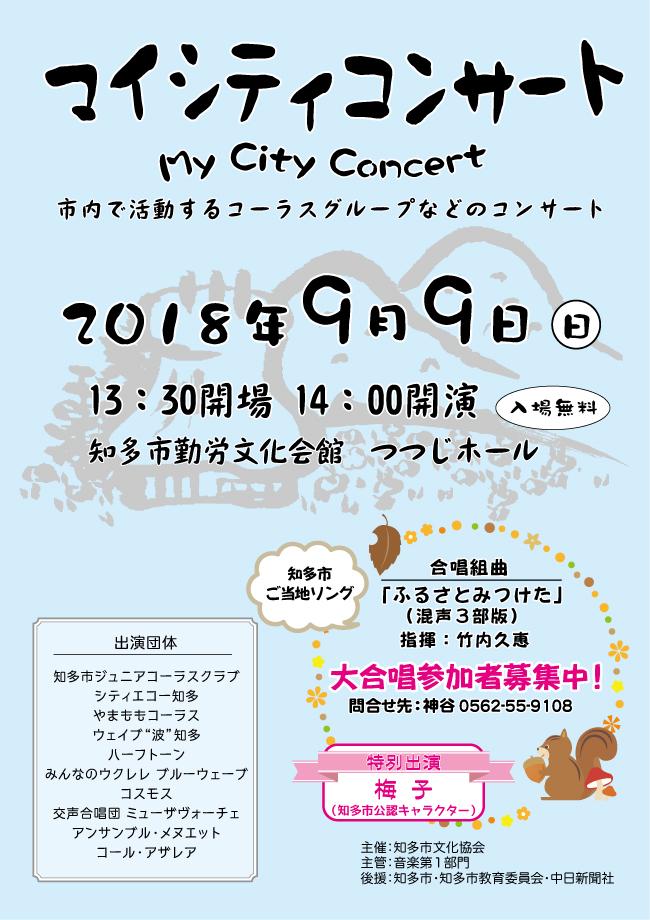 マイシティコンサート