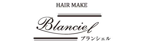 HAIR MAKE Blanciel ~ヘアメイク・ブランシェル~