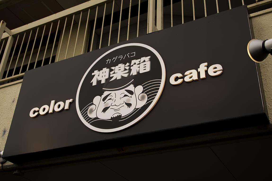 color cafe 神楽箱