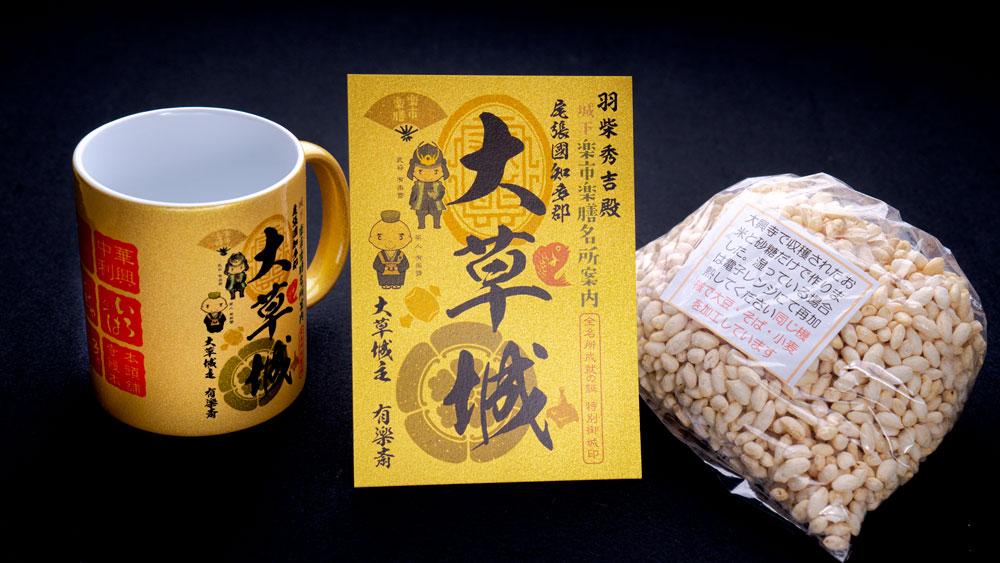 """全店成就された方に""""お名前入り""""金の御城印と金のマグカップ、知多市産ポン菓子を記念品として贈呈!"""