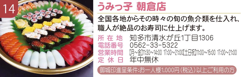 大草城 観光 周辺 食事 御城印 寿司 うみっ子 朝倉店