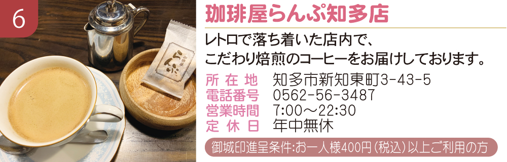 大草城 観光 周辺 食事 御城印 珈琲屋 らんぷ 知多店