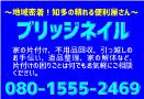 ~地域密着!知多の頼れる便利屋さん~ ブリッジネイル家の片付け、不用品回収、引っ越しのお手伝い、遺品整理、家の解体など、片付けの困りごとは何でもお気軽にご相談ください。080-1555-2469